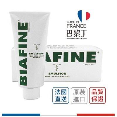BIAFINE 神奇乳霜 186g(大)【巴黎丁】
