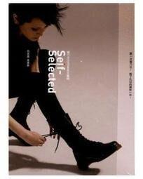 楊乃文 2009 全英文專輯 我自選CD,SELF-SELECTED 台灣正版全新