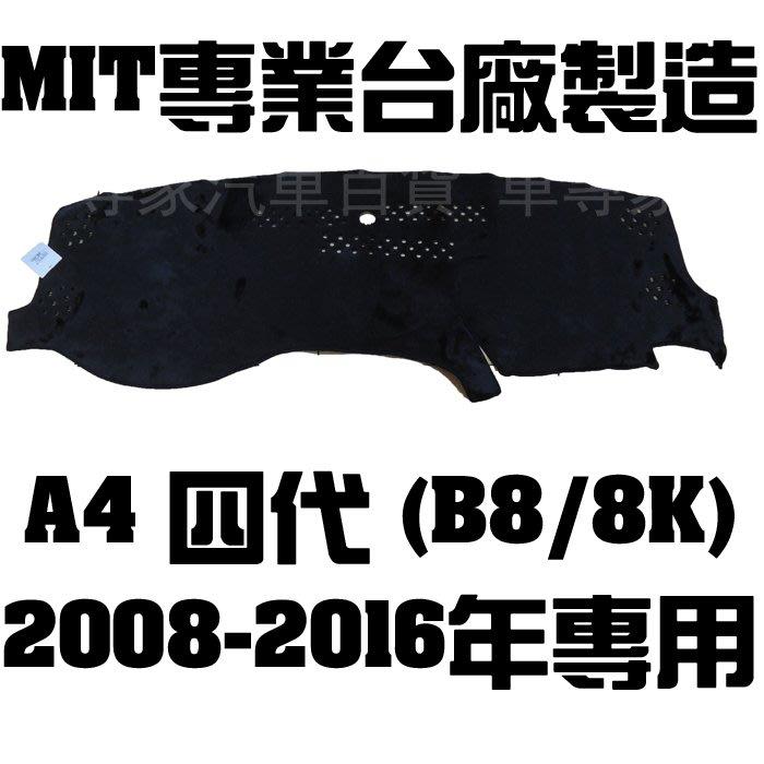 出清 2008-2016年後 A4 四代 4代 B8 8K 避光墊 黑長毛 儀表墊 隔熱墊 遮陽墊 儀表板 儀錶板 奧迪
