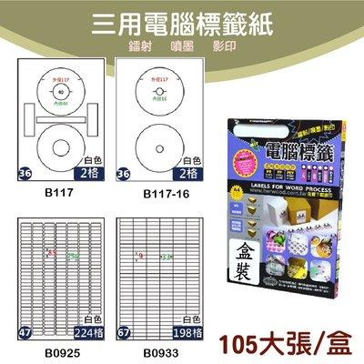 【現貨供應】鶴屋 B117/B117-16/B0925/B0933  標籤紙 出貨 信封貼 影印 雷射 噴墨 貼紙