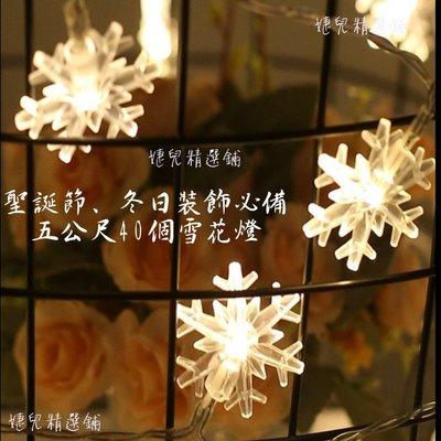 【現貨-立即出貨】雪花燈串 暖白3公尺20燈《電池款》LED低溫雪花造型裝飾燈串
