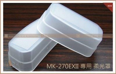 《阿玲》閃光燈 柔光罩 柔光盒 肥皂盒 CANON 270EXII 270 EX II 270EX 2 專用 美科 MEIKE 台中市