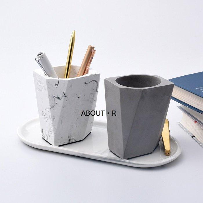 ABOUT。R 時尚北歐風ins水泥材質幾何筆筒裝飾品創意家居桌面收納筒工業風擺件