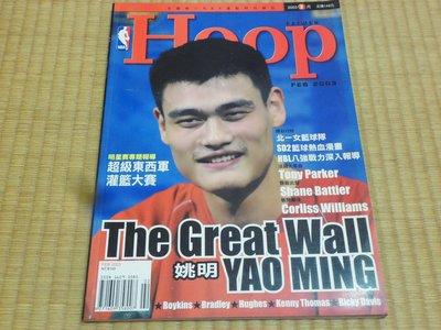 【阿公書房】E5體育運動~HOOP Taiwan (2003.02)封面姚明