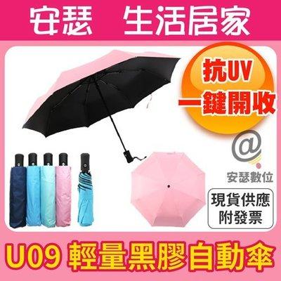 U09【輕量 黑膠自動傘】4色可選 自動傘 三折傘 摺疊傘 折疊傘 抗UV 一鍵開收 抗風 防雨 遮陽