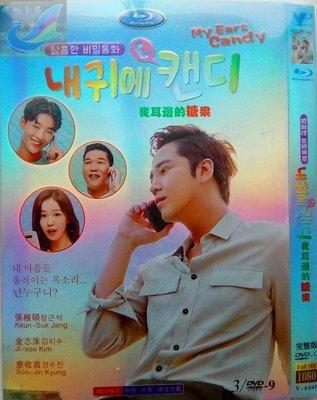 【優品音像】 高清DVD   我耳旁的糖果   /   張根碩 金志洙   / 韓劇DVD 精美盒裝