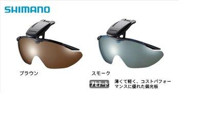 五豐釣具-SHIMANO 新款帽夾式偏光鏡 HG-002N 特價1400元