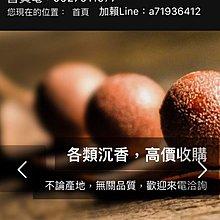 高價全省 收購 沈香 沉香 木 越南 紅土 棋楠 印尼 加里萬丹 蘇門達臘 馬尼烙 沉木 木雕