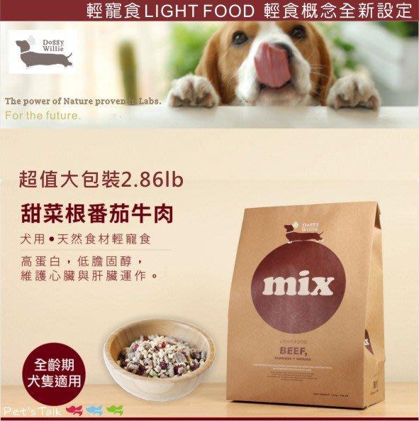 Pet's Talk~ Doggy Willie輕寵食MIX 主食-甜菜根番茄牛肉~2.76lb(1.25kg)
