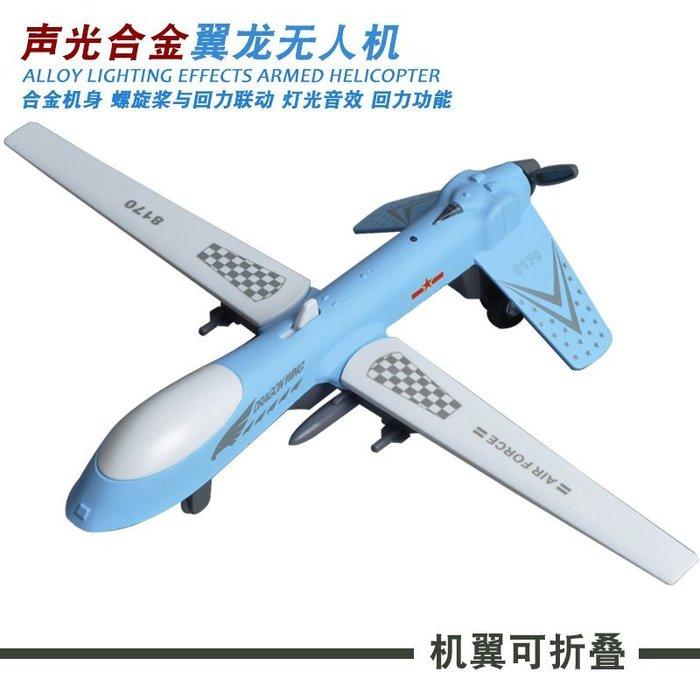 ╭。BoBo媽咪。╮蒂雅多模型 RQ-4 全球鷹偵察機 翼龍無人機 偵查機 無人機 飛機 聲光回力-現貨灰