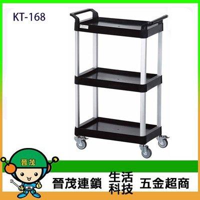 [晉茂五金] KTL台灣製造推車 輕巧型工作推車 KT-168 請先詢問庫存 新北市