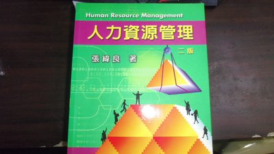 【媽咪二手書】人力資源管理 二版(9成新)  張緯良  雙葉書廊  2005  6鐵