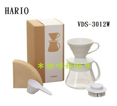 *咖啡妹妹*HARIO V60 陶瓷濾杯組合 2-4杯 VDS-3012W 白色 02