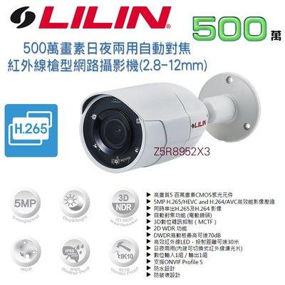 LILIN 利凌 500萬畫素 5MP 30米紅外線 槍型網路攝影機 自動對焦2.8-12mm Z5R8952X3