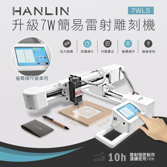 [結帳另有折扣] 升級7W簡易雷射雕刻機 HANLIN-7WLS WIN MAC 可切木板 可雕 金屬漆面 鋁罐 不鏽鋼