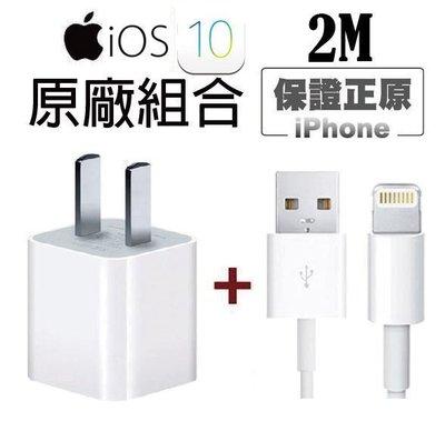 原廠 Apple iPhone 6S Plus/7/7 Plus 2M 傳輸線+旅充頭 Lightning USB
