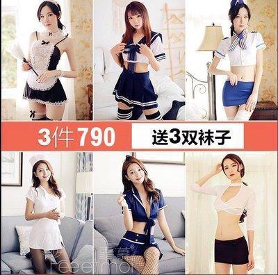3件790【送襪子】霏慕情趣內衣性感睡衣女騷秘書空姐制服三點式開檔透視激情套裝