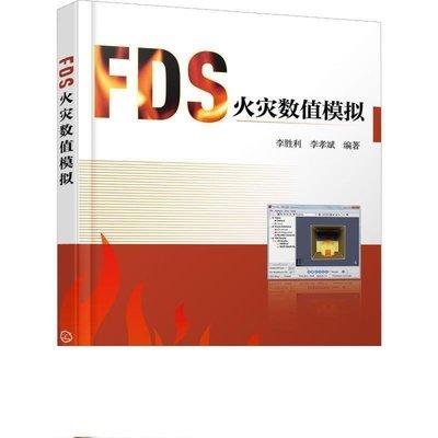 快速出貨 FDS火災數值模擬 李勝利,李 生活 科技綜合 醫學其它 新華書店正版圖書籍化學工業出版社-台之星