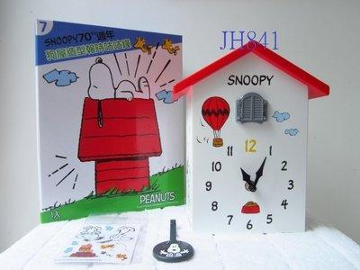【7-11】統一超商 SNOOPY 史努比 70週年 限量狗屋造型報時咕咕鐘 時鐘 保證全新正品/真品 現貨