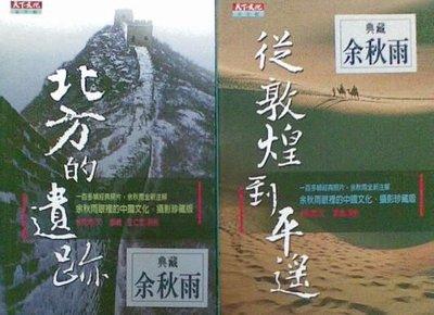 余秋雨:從敦煌到平遙 +從都江堰到嶽麓山 +北方的遺跡 +吳越之間    不分售