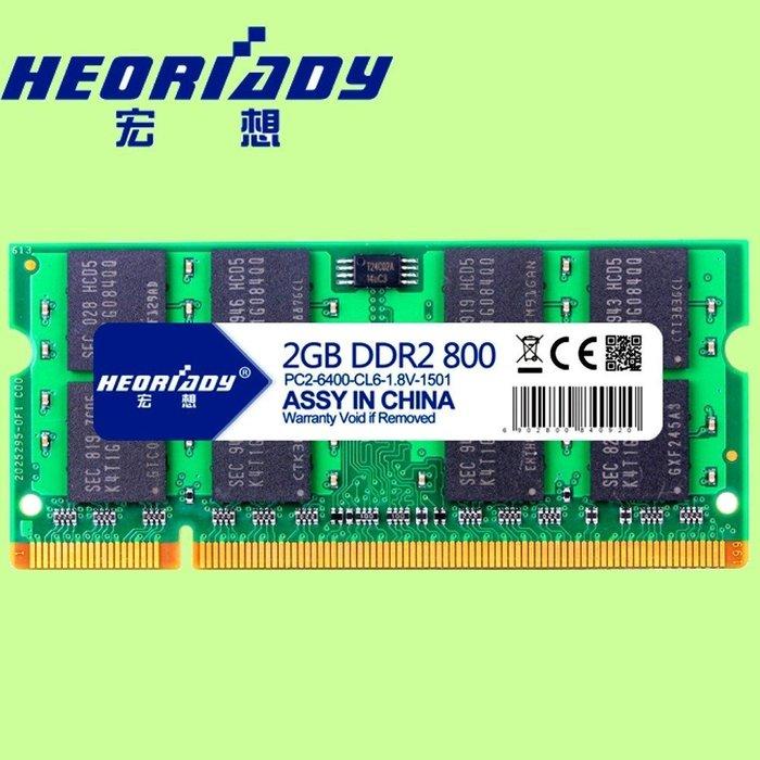 5Cgo【權宇】稀有全新非二手 宏想NB筆電用2GB記憶體DDR2 800 2G PC2-6400 533/667 含稅