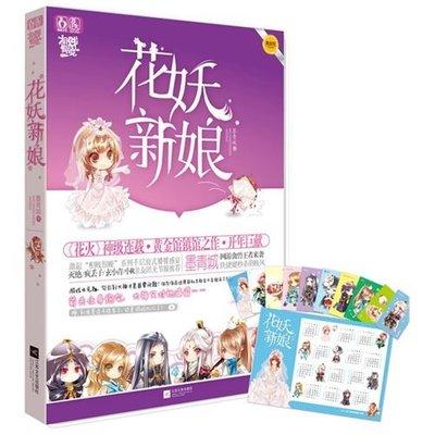 2【小說】花妖新娘(小花妖前夫化身炮灰,大神又對她逼婚…)預售