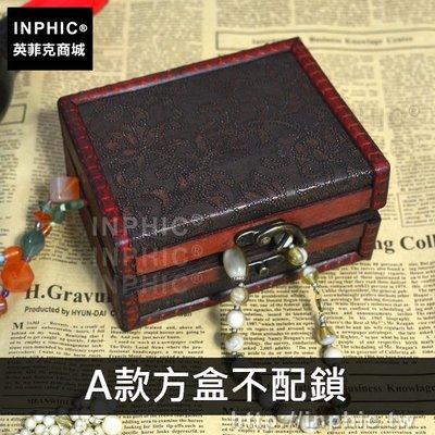 INPHIC-仿古禮物家居桌面復古擺設納包裝拍攝道具木盒-A款方盒不配鎖_bARX