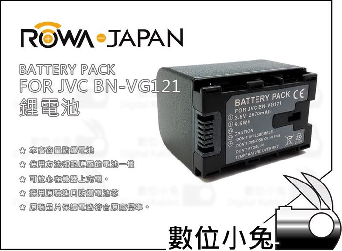 數位小兔【ROWA FOR JVC BN-VG121 高品質鋰電池】低內阻電蕊 防爆日製電芯 環保智慧 可重複充電 26