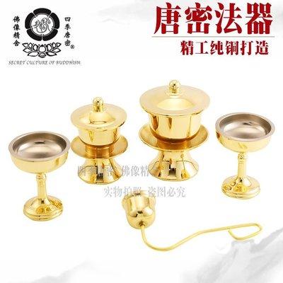 唐密真言宗純銅法器 日式供杯 茶湯器 湯茶器 供佛禮佛用品