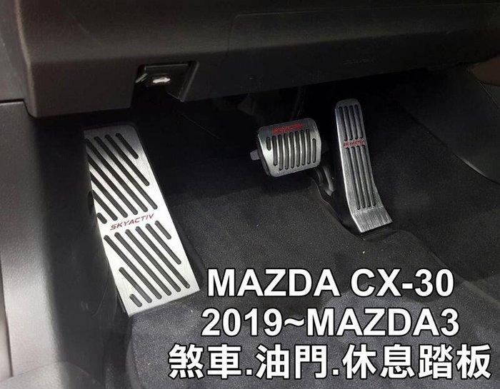 大新竹【阿勇的店】MAZDA專用 2019~MAZDA3 馬三4代 專用踏板 煞車+油門+休息 金屬踏板