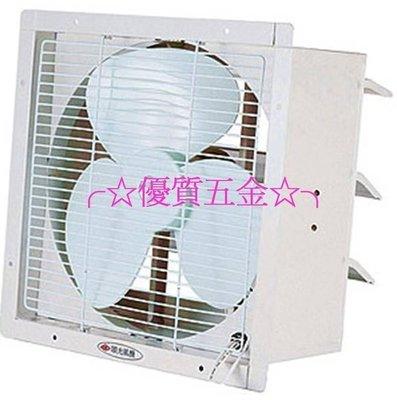╭☆優質五金☆╮順光16 壁式吸排兩用附百葉通風扇抽風機 換氣扇 排風機~STA-16