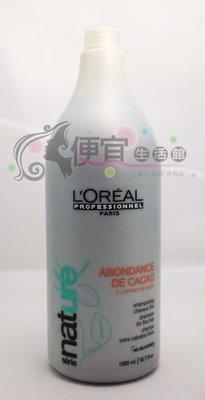 便宜生活館【洗髮精】萊雅 L OREAL -可可豐量潔髮露1500ML針對毛燥/扁塌專用 ~