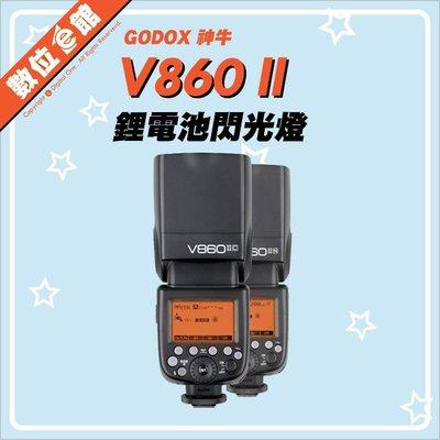 有充電器 數位e館 開年公司貨 GODOX 神牛 V860II kit 2代 鋰電池閃光燈 閃燈 M43 SONY 富士