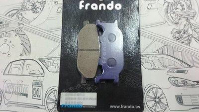 誠一機研 Frando 馬車250 杜邦陶瓷超合金來令片 Majesty 250 馬佳斯帝 YAMAHA 耐高溫 煞車皮