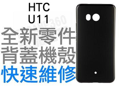 HTC U11 背蓋機殼 手機背蓋 背蓋殼 機殼 背蓋破裂 手機維修 專業維修【台中恐龍電玩】