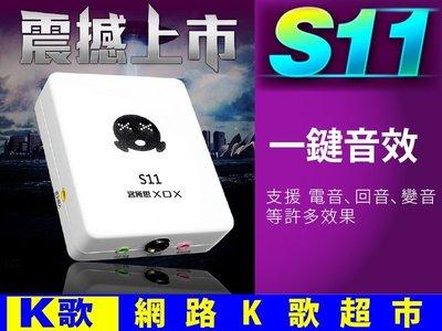 【網路K歌超市】最超值 客所思 S11 USB 一鍵音效 外接音效卡 支援電音效果 RC語音 網路K歌必備