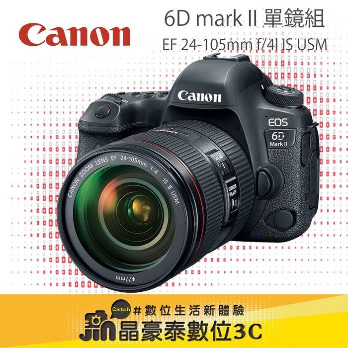 晶豪泰 Canon 6D mark II+EF 24-105 F4L 單鏡組 6D2 公司貨 實體店面 高雄 全片幅