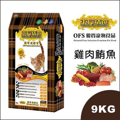 免運《 東方精選 OFS 》優質成貓9kg(雞肉鮪魚)