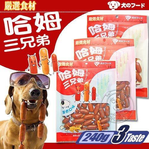【🐱🐶培菓寵物48H出貨🐰🐹】哈姆三兄弟》犬用 香腸零嘴240g 口感香濃美味 特價138元(自取不打折)