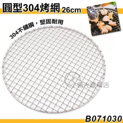 圓型304烤網 26cm B071030 不鏽鋼烤網 烤肉網 圓型烤肉網 烤肉用品 小時光雜貨店 劦