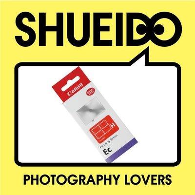 集英堂写真機【全國免運】【現貨】CANON Ec-H EcH 鐳射磨砂十字格點對焦屏 EOS 1, 3 用 A
