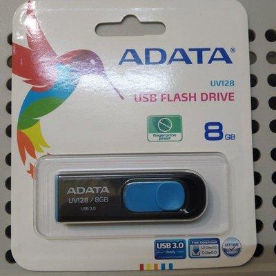 ADADA 8Gb USB 3.0 台北市