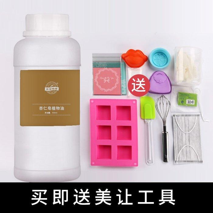 千夢貨鋪-手工皂原料套餐母乳冷制皂diy材料包套裝含硅膠模具#手工皂#香皂#製作材料#去螨蟲#清潔