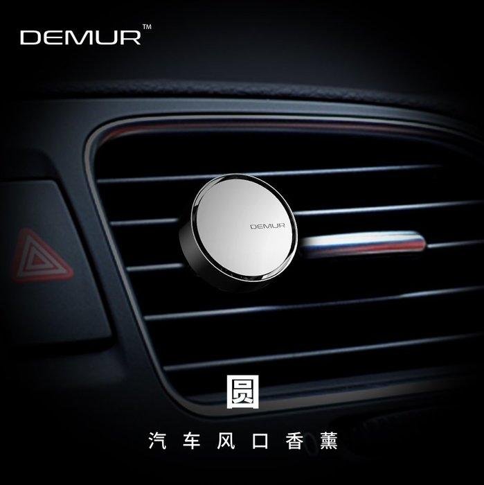 固體香膏 汽車車載風口香薰香水香氛極簡簡約裝飾太空鋁固體持久