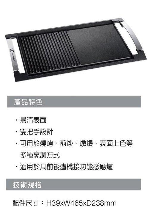 唯鼎國際【Electrolux伊萊克斯】感應爐專用鐵板烤架配件lnfinite Girll 適用EHD8740FOK