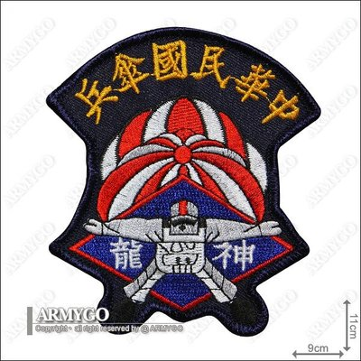 【ARMYGO】神龍部隊臂章(藍底)