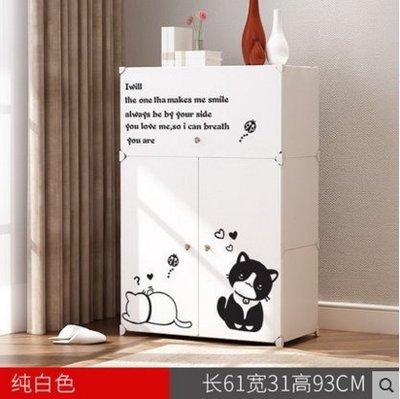 塑料收納對開門簡易鞋櫃經濟型宿舍防塵家用多層簡約現代組裝(純白-cat)
