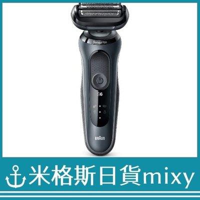 日本 Braun 德國百靈 60-N1000s 電動刮鬍刀 電鬍刀 新貼合6系列 洗澡可用 黑色【米格斯日貨mixy】