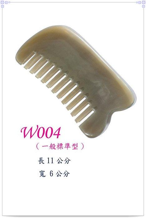 【白馬精品】鋸齒款-四角型,月型頭皮刮,瘦身刮。(W004,W005)