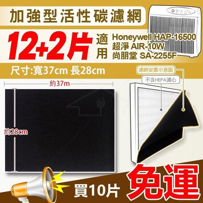【Honeywell專賣】加強型活性碳濾網 適用於清淨機16500/Air10w/SA2255F 10組免運 12組送2